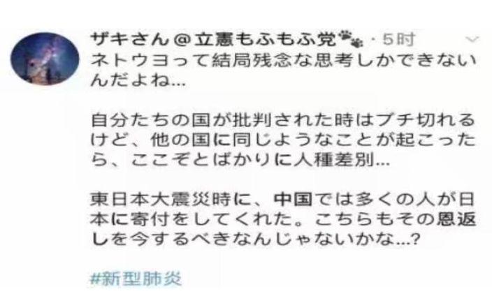 日本網友留言講當年中國曾送物資支援日本對抗地震和甲型流感。