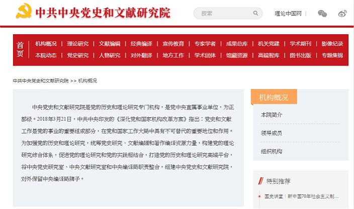 中央黨史和文獻研究院網站簡介