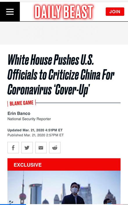 美國網媒《野獸日報》 在3月21日爆料。