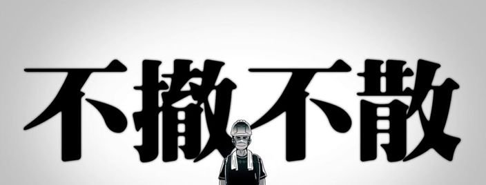 香港眾志宣佈停止運作,但其facebook 專頁上的影片還寫著「不撤不散」,如今看來相當諷剌。
