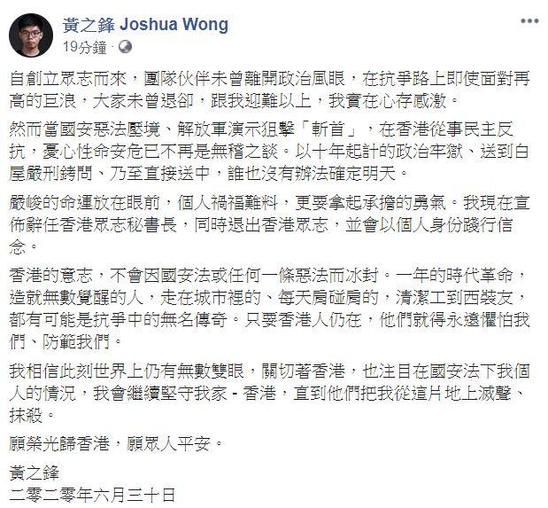 黃之鋒的Facebook 帖文。