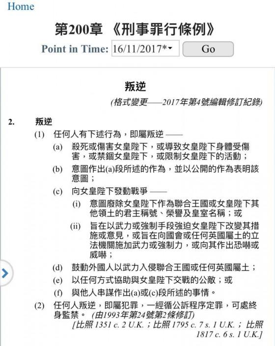 本地法例的判逆罪只說明「可處終身監禁」的最高刑罰。