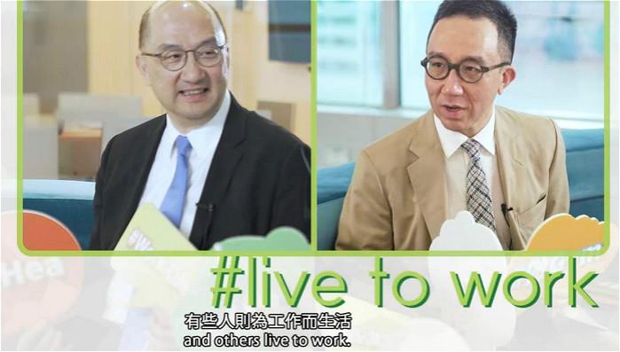 譚志源(左)訪問梁卓偉(右)談健康生活的定義。