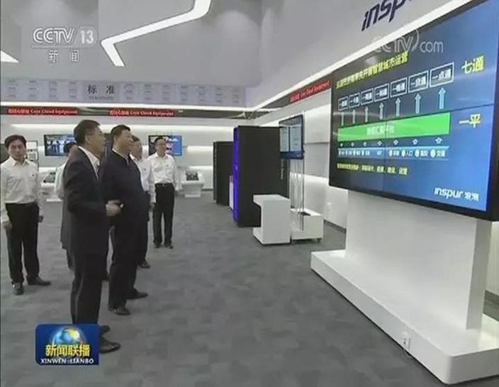 浪潮是「中國製造2025」的概念企業,2018年習近平親往視察。網上截圖