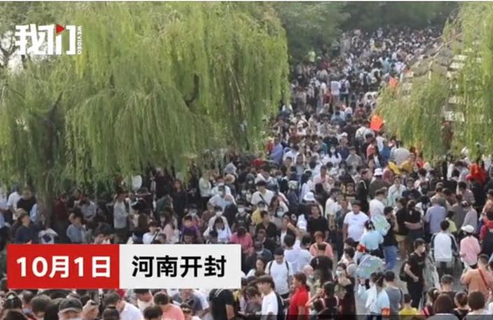 內地景點充滿人流。騰訊影片截圖