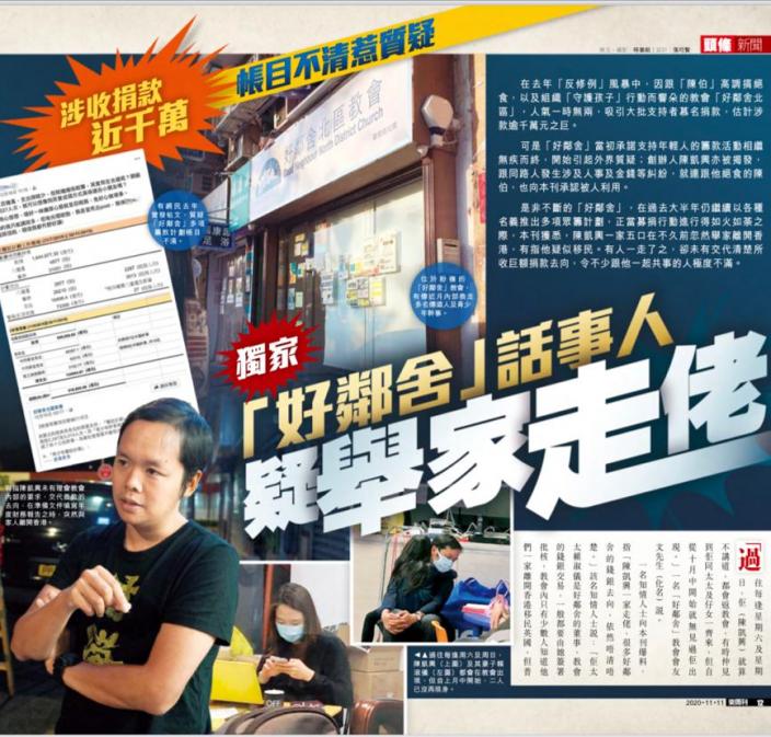 《東周刊》11月爆陳凱興夫婦走路。