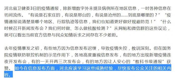 新華媒體電訊昨日也發表《單日新增「14+30」,期盼河北盡快召開疫情發佈會》文章開炮。