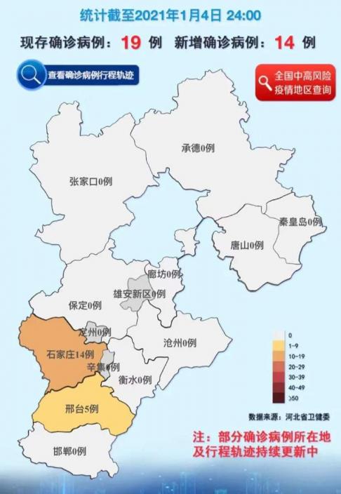 河北省疫情分布圖。