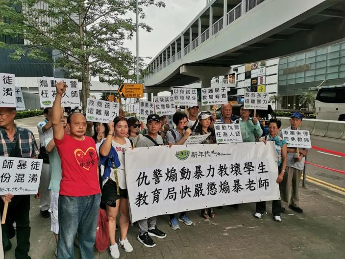 香港多個團體抗議無德教師誤人子弟