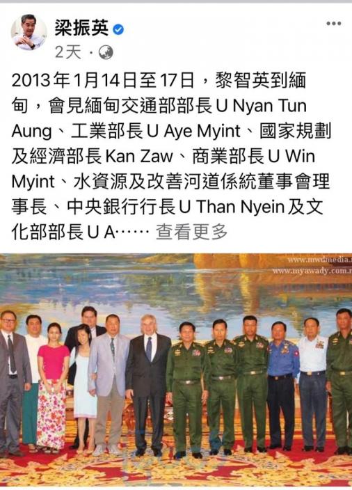 近日政協副主席梁振英,也在Facebook發帖講起肥佬黎訪問緬甸軍政府的事件。
