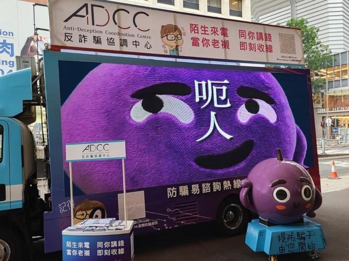 防騙吉祥物「提子」連同宣傳車到訪香港各區。