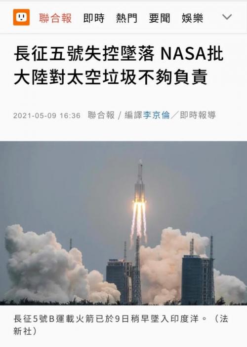 事後美國太空總署署長尼爾森針對長征五號B發表聲明。