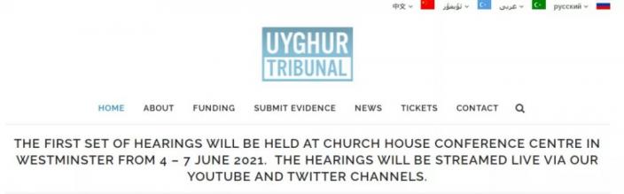 「維吾爾特別法庭」係盜用「法庭」名號的「偽法庭」。