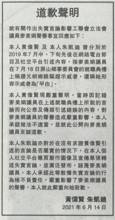 星島日報刊登的道歉聲明。