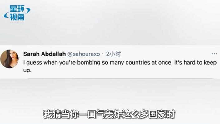 黎巴嫩籍評論員Sarah Abdallah講得不太客氣。