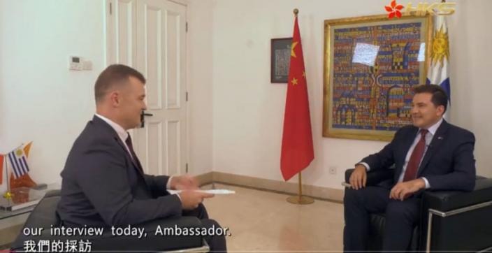 烏拉圭駐華大使費爾南多‧盧格里斯接受香港衛視專訪。