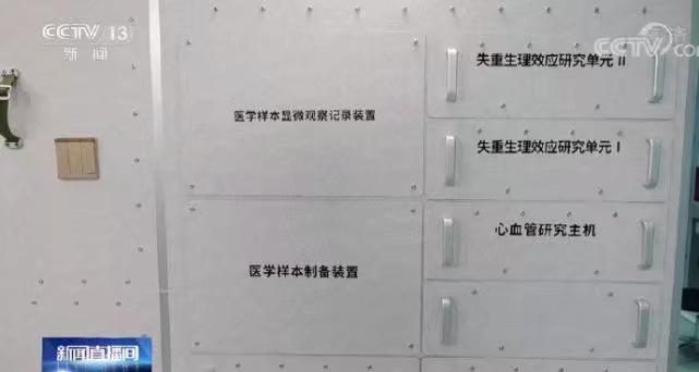 中國空間站很多操作的界面都使用中文。