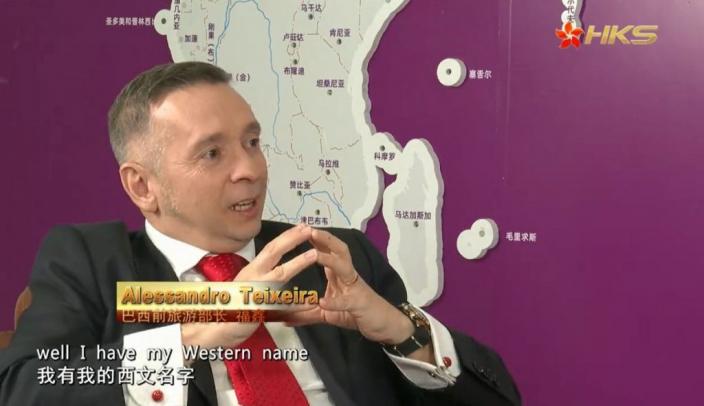 巴西前旅遊部長,現任清華大學教授福鑫。