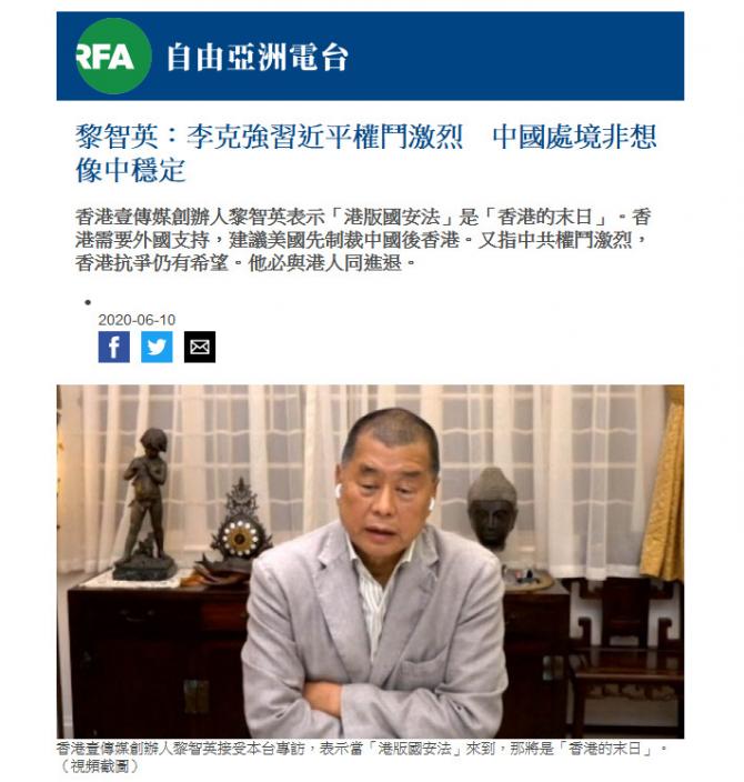 黎智英接受美國自由亞洲電視台的訪問。