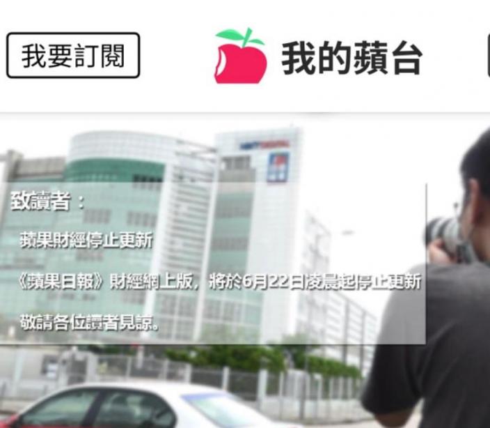 蘋果財經網亦宣在今日零晨開始停止更新。