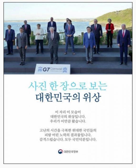 南韓總統文在寅本來表現尚好,但就因為一張相出事。