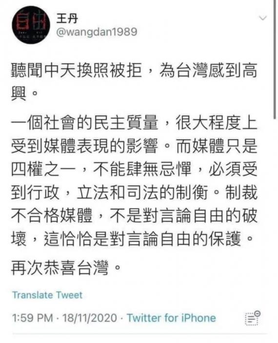 王丹發帖稱媒體不能肆無忌憚,制裁不合格媒體,恰恰是對新聞自由的保護。