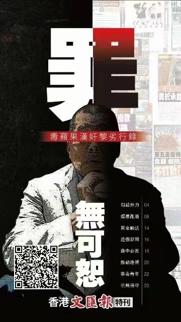 香港文匯報出版特刊《罪·無可恕——毒蘋果漢奸黎劣行錄》。