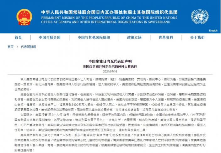 中國代表團反駁美方對中國人權的指控。