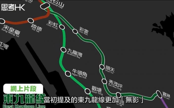 東九龍線鐵路消失了。