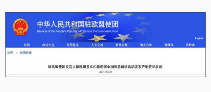 中國駐歐盟使館發言人反擊美國指控。