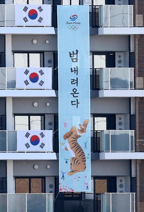 韓國代表團掛上「老虎降臨」橫額。