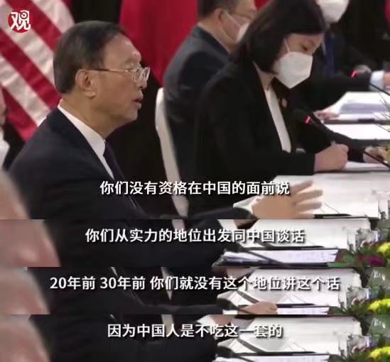 中國國務委員楊潔篪擲地有聲地回應美國。