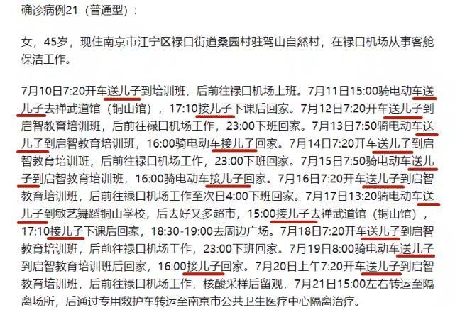 江蘇省衛健委7月23日通告。