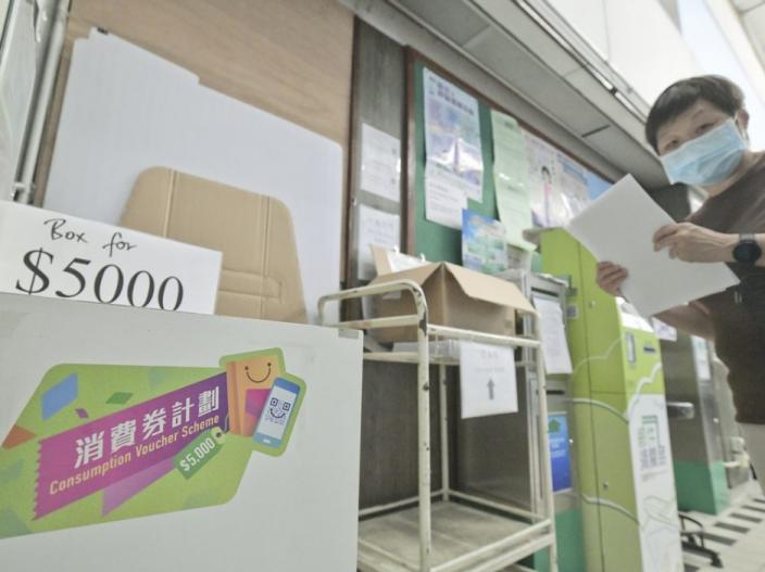 消費券計劃至今已收到超過650萬個登記。