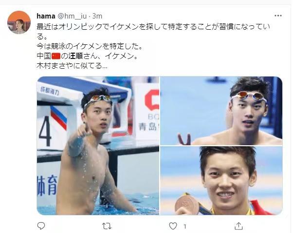 日本媒體和網友也對汪順稱贊有加。