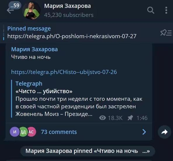 休假中的瑪麗亞·扎哈羅娃發出消息截圖,該消息隨後被置頂。