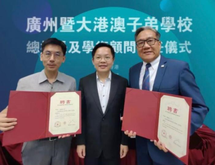 廣州暨大港澳子弟學校總校長鄭景亮(右1)接受聘書。
