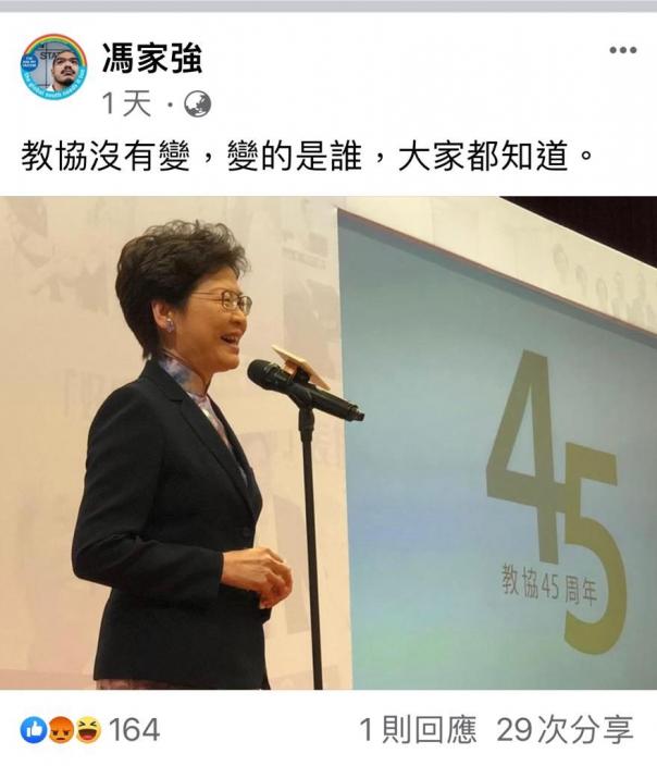 教協前總幹事馮家強在facebook貼出多張相片,質疑政府變了。