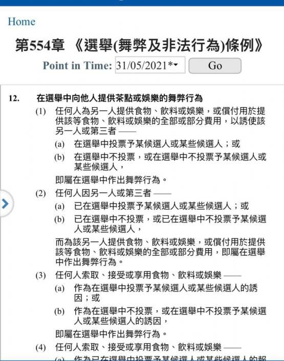 《舞弊及非法行為)條例》第12(1)(a)條。
