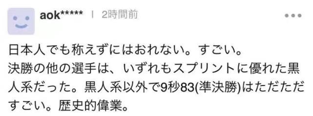 日本人也不禁稱贊蘇炳添厲害,其他對手都是有優勢的黑人選手。