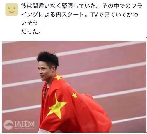 日本網友感到惋惜稱,在決賽中有人搶跑,助長了蘇炳添的緊張。