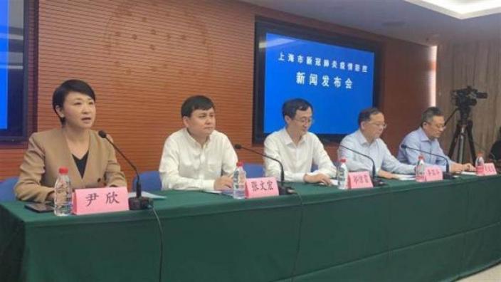 上海舉行疫情防控新聞發布會。網上圖片