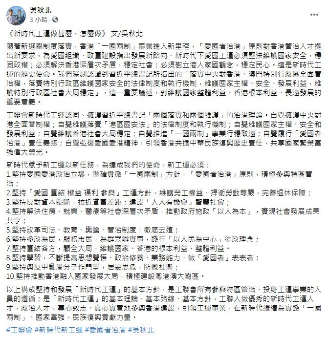 吳秋北fb截圖