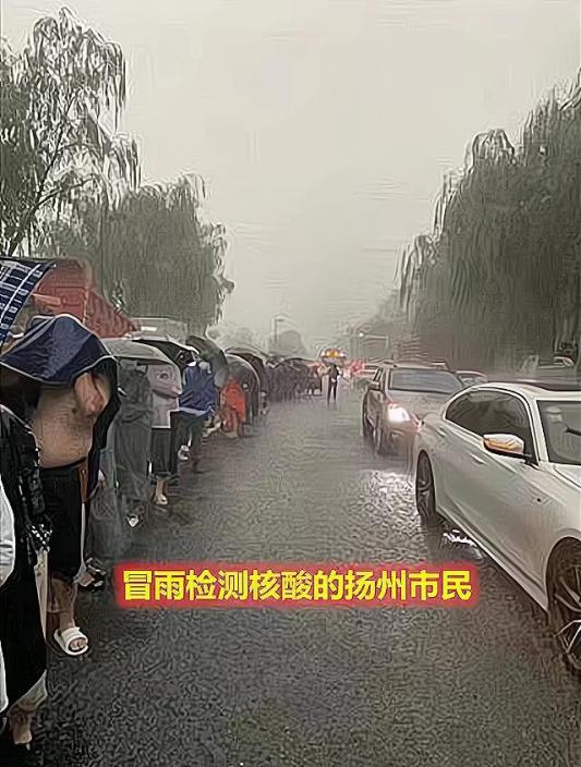 揚州市民冒雨檢測。