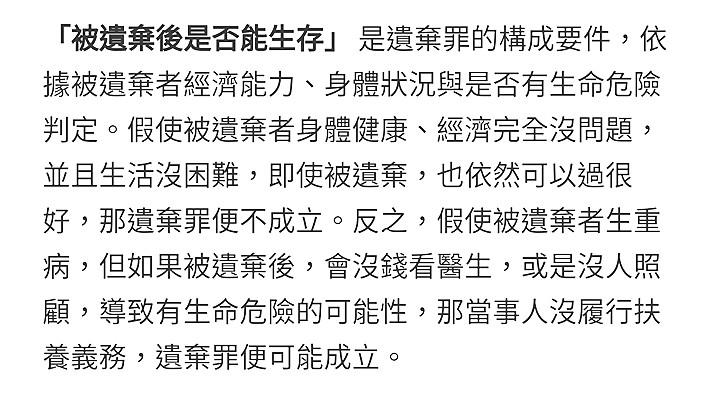 台灣有條罪名叫棄養父母罪。