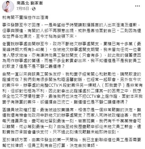 前深水埗區議員劉家衡宣布「流亡」。