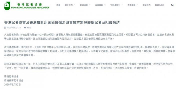 記協2019年8月12日的聲明。記協網站圖片