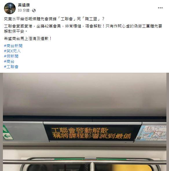 工聯會社區幹事黃遠康在社交平台發文。黃遠康Facebook