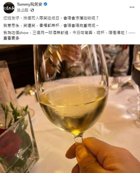 歌手阮民安再附上飲香檳的照片。