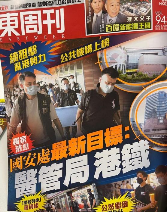 《東周刊》封面故事。